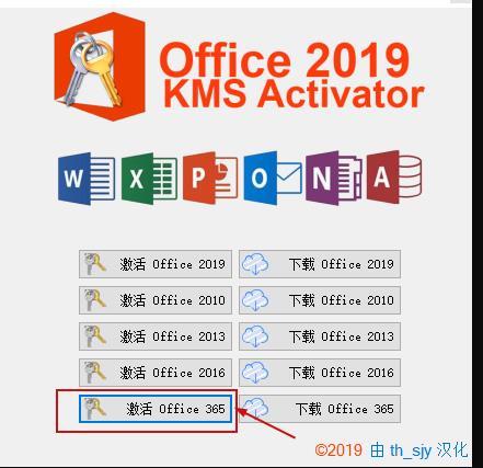Microsoft Office 2019专业增强版